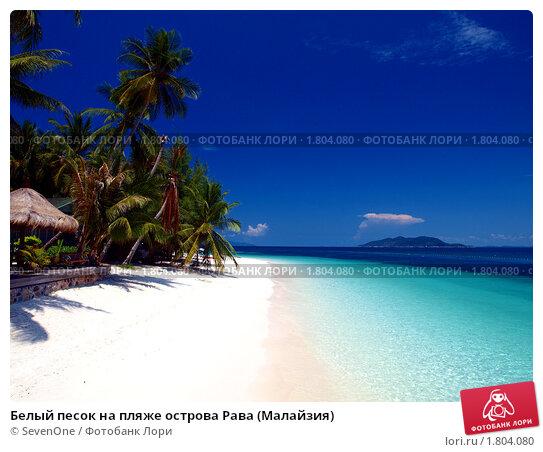 Пляж на острове Рава