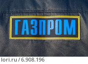 """Надпись """"ГАЗПРОМ"""" на спецодежде, фото № 6908196, снято 29 января 2015 г. (c) FotograFF / Фотобанк Лори"""