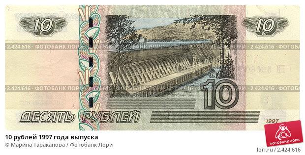 10 рублей 2010 года ммд (регулярный выпуск) - россия