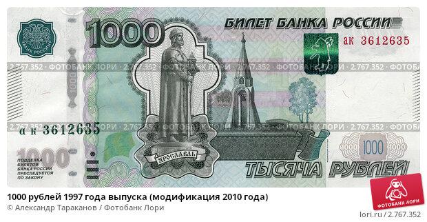 Деньги фото распечатать русские 12