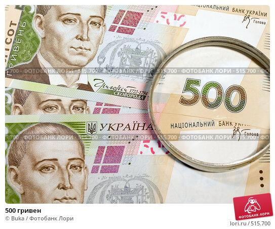 500 гривен, фото № 515700, снято 10 октября 2008 г. (c) Buka / Фотобанк Лори