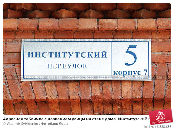 адрес, адресная, архитектура, буквы, вывеска, город, детали, дом, здание, кирпичная