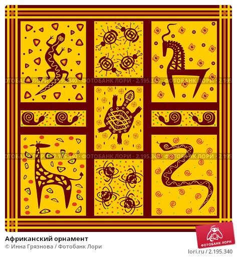 Африканские узоры, иллюстрация N 2448026 (c) Инна Грязнова / Фотобанк.
