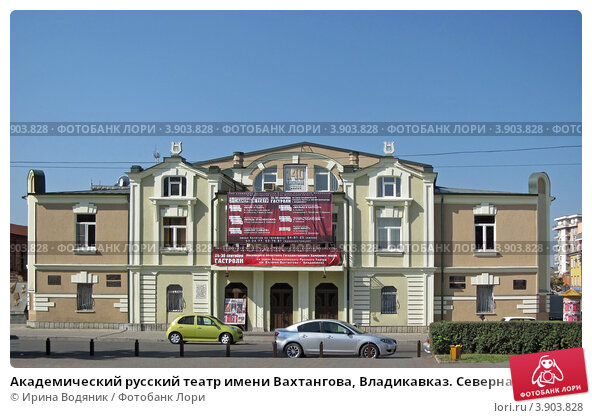 Академический русский театр имени