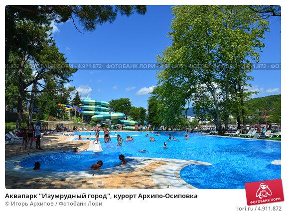 Аквапарк «Кокосовый рай» в Архипо-Осиповке,. Спутник / Туризм