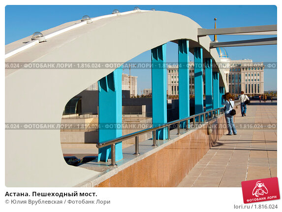 Астана. Пешеходный мост., фото № 1816024, снято 7 октября 2009 г. (c) Юлия Врублевская / Фотобанк Лори