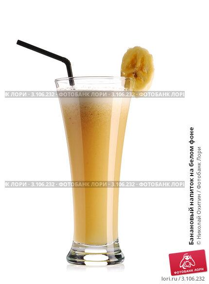 Банановый напиток на белом фоне, фото 3106232, снято 7 июня 2010...