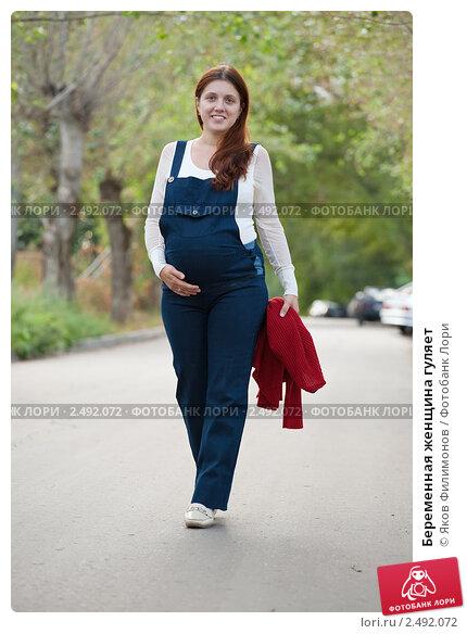 Беременная гулять хочу