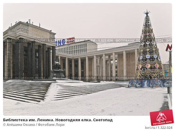 Библиотека им. Ленина. Новогодняя елка. Снегопад; фото ...: http://lori.ru/1322024
