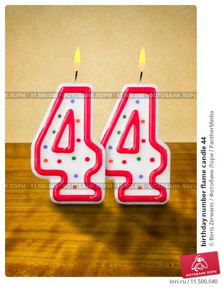 С 44 летием женщину поздравление