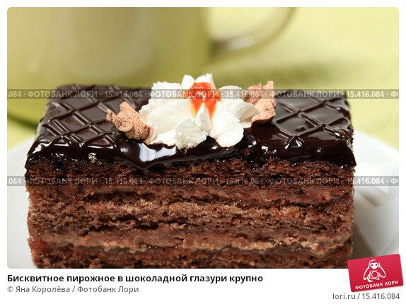 Глазурь бисквита рецепт с фото