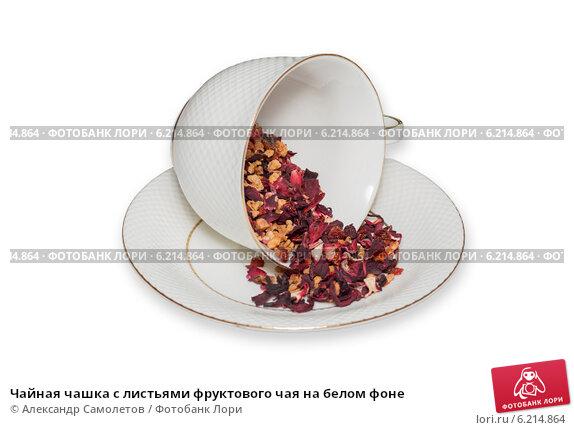 Чайная чашка с листьями фруктового чая на белом фоне, фото № 6214864, снято 24 июля 2014 г. (c) Александр Самолетов / Фотобанк Лори
