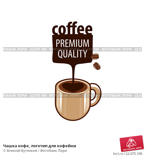 Coffee cup logo design PSD file  Free Download