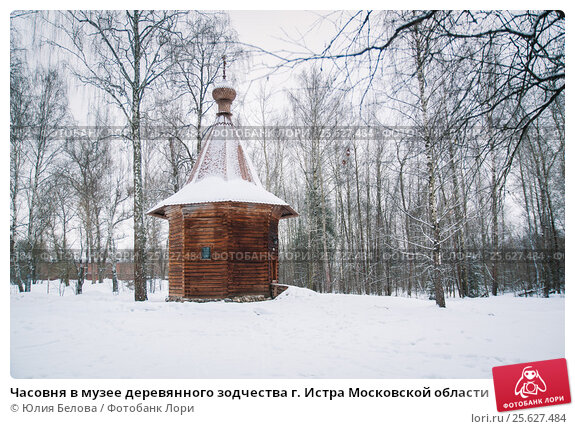 Taken near музей деревянного зодчества (истра) in