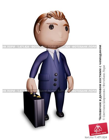 Человечек в деловом костюме с чемоданом, иллюстрация 1471824 (c...