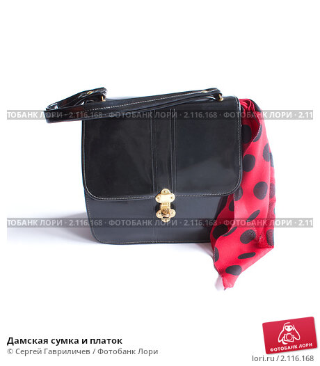 Дамская сумка и платок, фото 2116168.