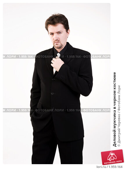 Деловой мужчина в черном костюме, фото N 1959164 (c) Дмитрий Черевко.