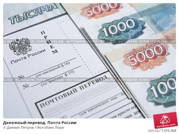 долго Сколько идет денежный перевод по почте россии быть