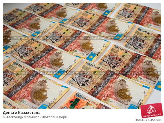 Деньги Казахстана; фото 1454548, фотограф Александр Малышев. Фотобанк Лори - Продажа фотографий, иллюстраций и изображений, виде