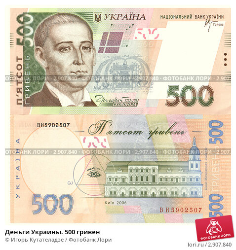Деньги украины 500 гривен фото 2907840