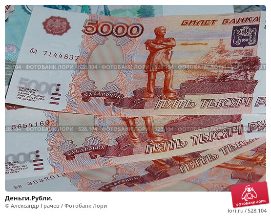 Деньги рубли фото 528104 фотограф