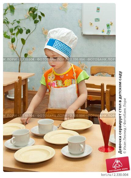Девочка сервирует стол в детском саду; фотограф Икан Леонид; фото 2330004.  Эту и другие фотографии, иллюстрации и...