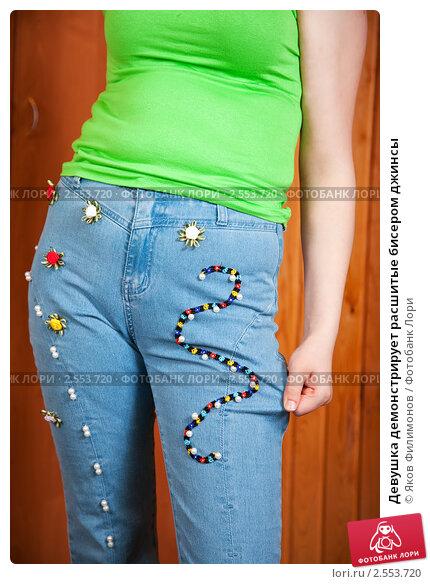 Девушка демонстрирует расшитые бисером джинсы, фото 2553720, снято 3 мая 2011...