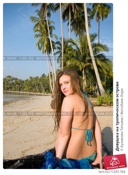 Остров голых девушек
