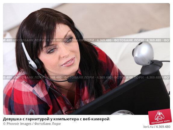 Общатся по веб камеры бесплатно сдевушками о сексе и вирт в скайпе фото 764-294