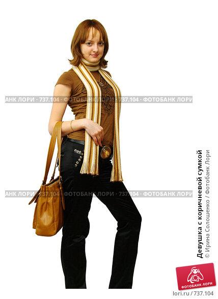 Девушка с коричневой сумкой, фото 737104.
