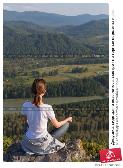 Девушка, сидящая в позе лотоса, смотрит на горные вершины и реку, фото № 5905948, снято 21 августа 2013 г. (c) Александр Самолетов / Фотобанк Лори