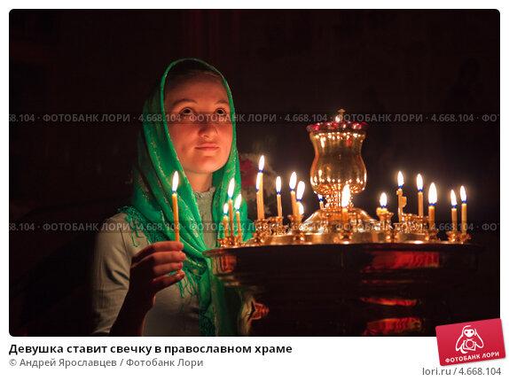 Фото как ставят свечку