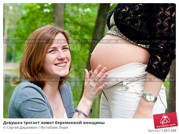 Потрогать беременную за живот во сне