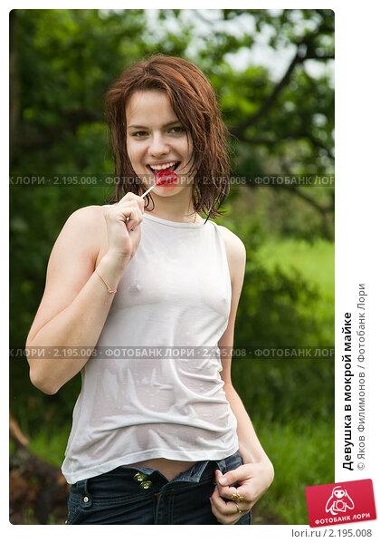Девушка в мокрой майке, фото 2195008, снято 4 июня 2010 г. (c) Яков