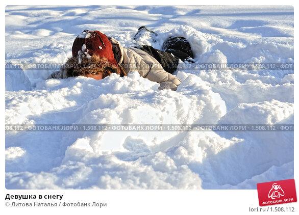Девушка в снегу; фото № 1508112, фотограф Литова Наталья ...: http://lori.ru/1508112