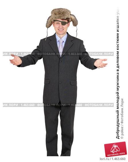 Добродушный молодой мужчина в деловом костюме и шапке ушанке на белом...