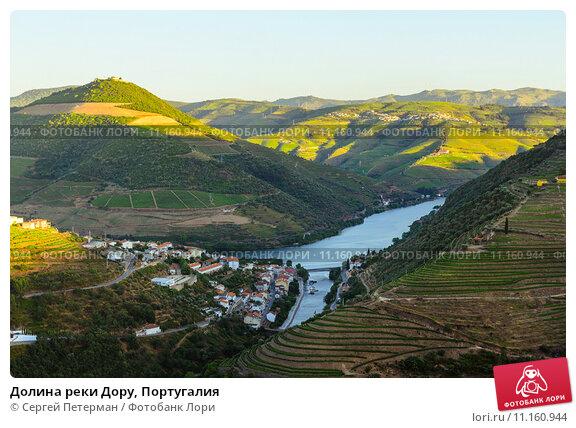 Долина виноградной реки  страна заходящего солнца часть