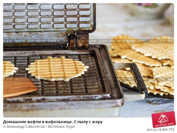 Домашние вафли в вафельнице. С пылу с жару, фото № 6441772, снято 11 сентября 2014 г. (c) Александр Самолетов / Фотобанк Лори