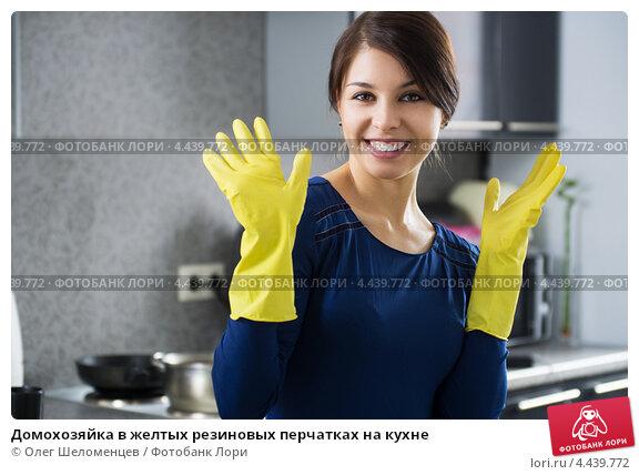 Хозяйственные резиновые перчатки секс домохозяйки