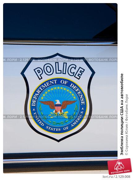 герб полиции