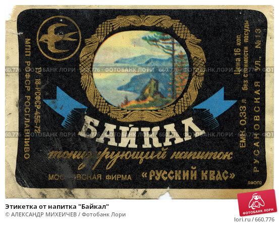 """Этикетка от напитка  """"Байкал """", фото 660776, снято 23 февраля 2012 г. (c..."""