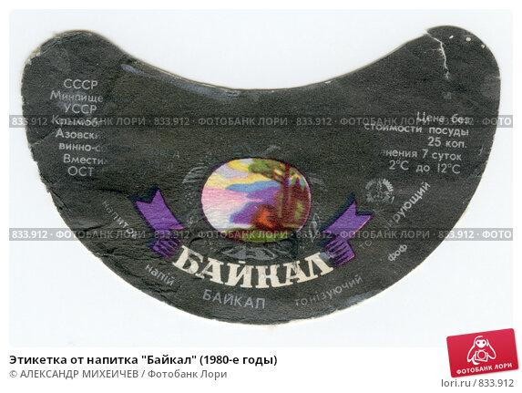 Оля помнишь у нас раньше во времена СССР был напиток Байкал?
