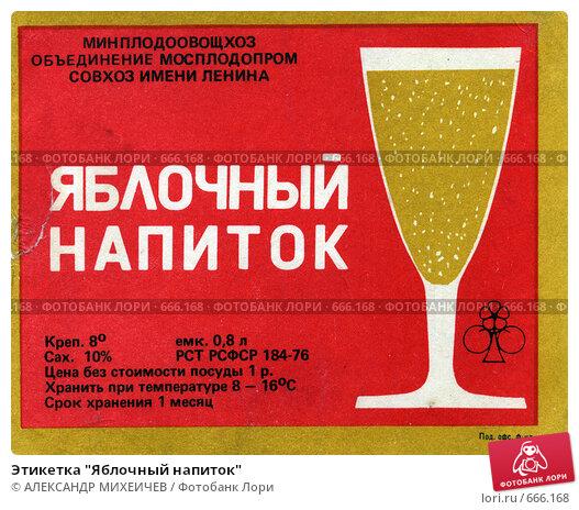"""Этикетка  """"Яблочный напиток """", фото 666168."""