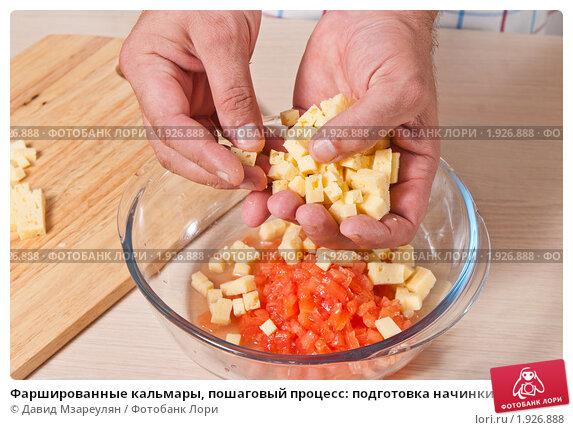 Пошаговый рецепт кальмаров с начинкой