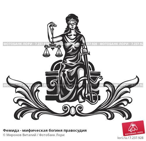 Фемида - мифическая богиня правосудия; иллюстрация 7237928, иллюстратор Миронов Виталий. Фотобанк Лори - Продажа фотографий, илл