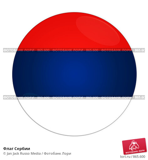 флаг сербии фото