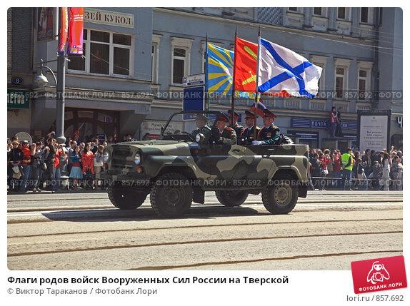 флаги войск россии