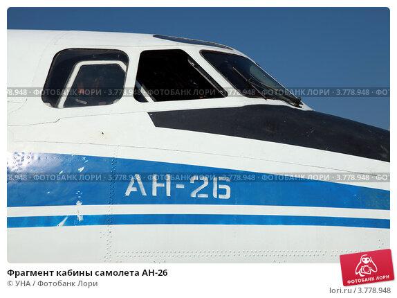 Фрагмент кабины самолета ан 26 фото