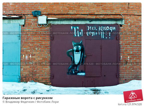 Рисунок на гаражных воротах своими руками 542