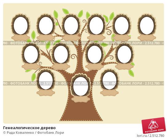 Генеалогическое дерево; иллюстратор Рада Коваленко; иллюстрация 2512780.  Эту и другие фотографии, иллюстрации и...